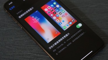 【iOS 13】Beta 版實測:躺在床上滑手機非常實用的「深色模式」
