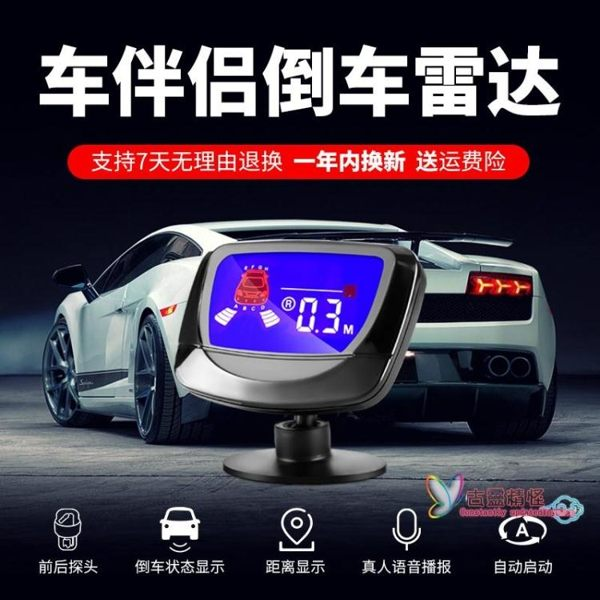 倒車雷達行車記錄儀倒車影像一體機探頭可視語音報距離防撞系統