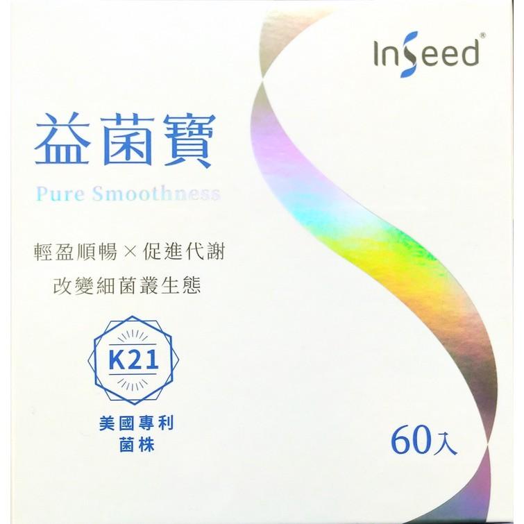 產品名稱 : InSeed 益菌寶 乳酸菌食品 容量/規格:60包/盒 成分 :綜合消化酵素 營養標示 : 如圖所示 用法 : 一天1-3包 產地:台灣 貨源:公司貨 效期 : 2年內
