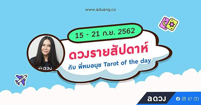 ดวงรายสัปดาห์ที่ 15-21 ก.ย. 2562 โดย พี่หมอนุช Tarot of the day