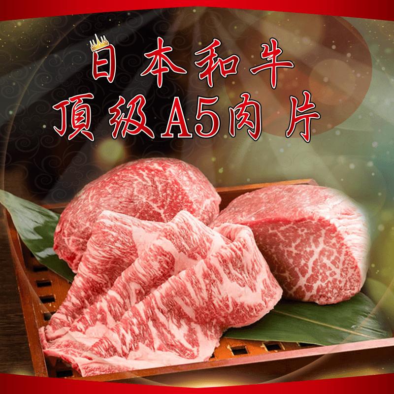 極品日本和牛頂級燒肉,在日本純淨的環境中飼養,結合嚴格的養殖技術,給牛隻乾淨天然的水及安全飼料,讓肉質更加醇厚~如畫布般美麗的油花,入口即化,給您最極致的享受!不用特地飛日本,只要在家打開冰箱,就可以