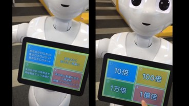 Pepper 機器人用「一億倍」的速度唸出繞口令 驚人的結果是...
