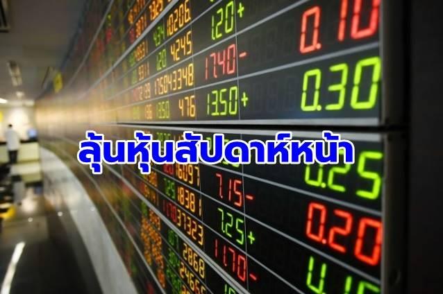 คาดหุ้นไทยสัปดาห์หน้าแกว่งกรอบ 1,575-1,625 จุด