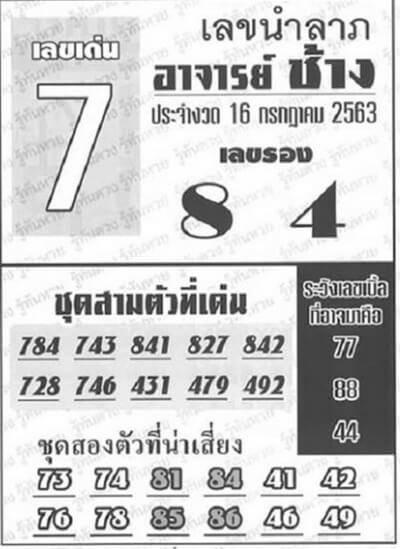 หวยอาจารย์ช้าง 16/7/63