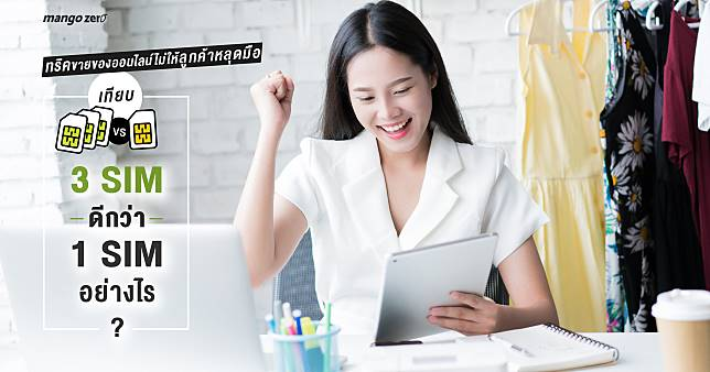 ทริคขายของออนไลน์ไม่ให้ลูกค้าหลุดมือ? เทียบ 3 ซิมดีกว่า1 ซิม อย่างไร?