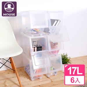 【HOUSE】雅典娜透明下掀式整理箱(17L-6入)