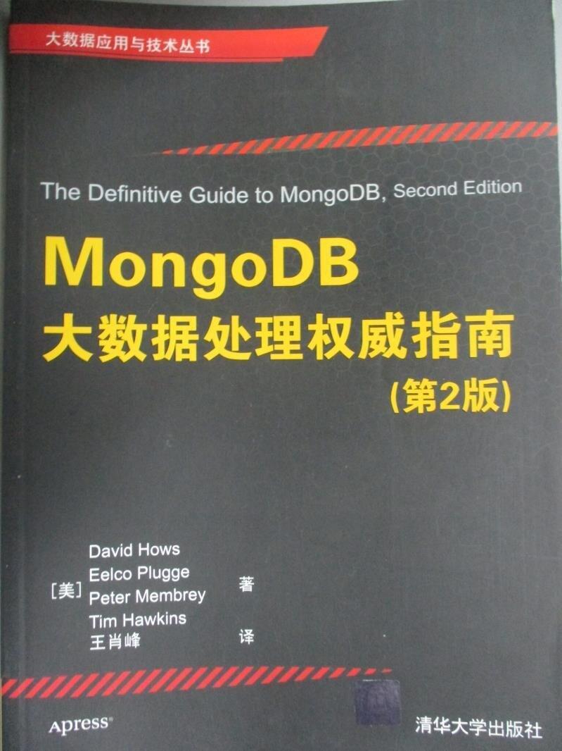 【書寶二手書T6/電腦_XCN】MongoDB大數據處理權威指南(第2版)_(美)豪斯。圖書與雜誌人氣店家書寶二手書店的【電腦 網路】、程式/資料庫有最棒的商品。快到日本NO.1的Rakuten樂天市