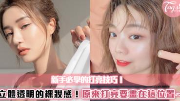 新手必學的打亮技巧~打造立體的裸妝透明感,原來打亮要上在這個位置!