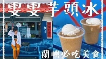 【蘭嶼美食】雯雯芋頭冰|蘭嶼必吃!超夯芋頭冰淇淋+焦糖綠豆冰沙|紅頭部落美食