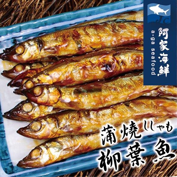 浦燒柳葉魚(500g5%/盒)#蒲燒魚#日式醬汁#解凍即食#小菜#冷盤#柳葉魚#水產批發零售