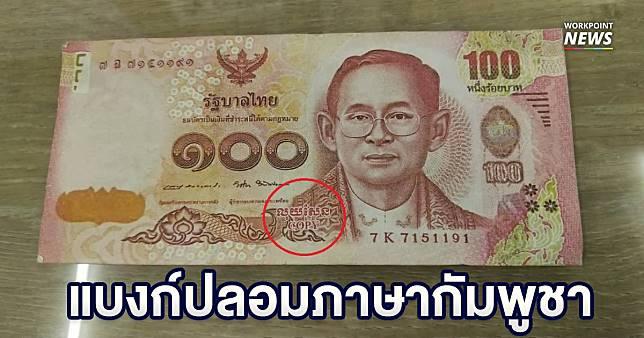 พบธนบัตร 100 บาทปลอม เขียนภาษากัมพูชาว่าแบงก์ไหว้เจ้า