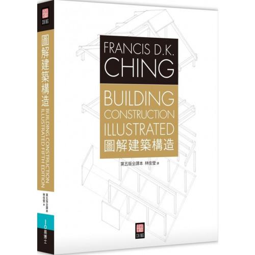 """40年淬鍊、著作難度最高、AIA協力成就最高榮譽既廣且精、深入淺出,實踐建築理念的靠譜真功夫""""Ching的一系列專書以簡明豐富的圖像,將建築和建築製圖的原則傳遞給即將進入實務界的建築系學生、並持續鼓舞"""