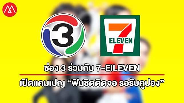 ช่อง 3 จับมือ 7-ELEVEN เช็คเรตติ้งละคร แค่สแกน QR บนทีวี รับทันทีช้อปสุดคุ้ม