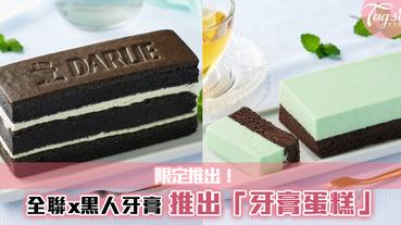全聯X黑人牙膏推出多款「牙膏味甜點!?」限時推出,大家敢試嗎?