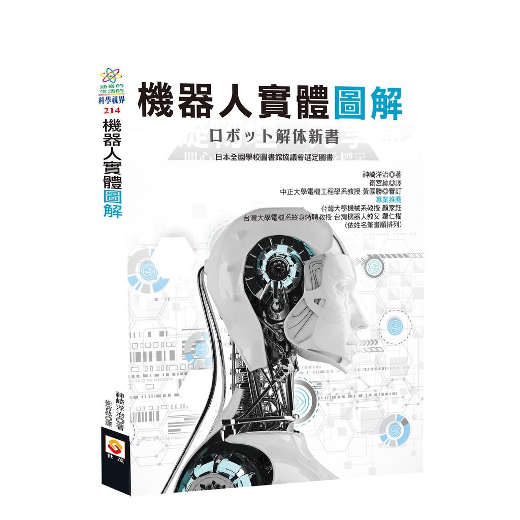 作者介紹作者簡介神崎洋治 熟習機器人、人工智慧、電腦、數位相機、拍攝修圖、智慧手機等的科技寫手兼顧問。1996年作為ASCII特派員前往美國矽谷三年,以新創企業為取材主題,彙整電腦與網路業界的最新情報