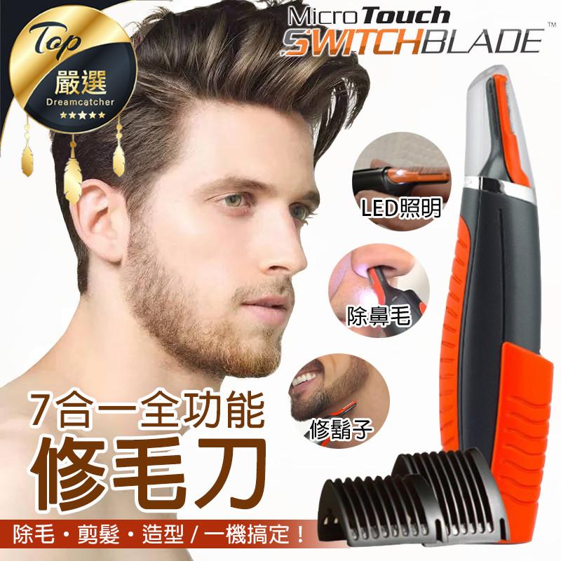 【LED燈豪華組】7合1全功能電動修毛刀