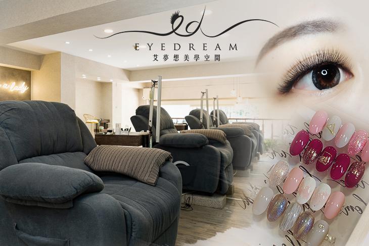 【台中】Eye dream 艾夢想美學(太原綠園道店) #GOMAJI吃喝玩樂券#電子票券#美甲