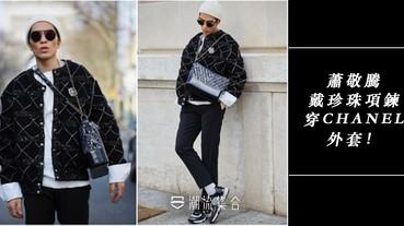 亞洲時尚新指標!蕭敬騰戴珍珠項鍊穿CHANEL外套!