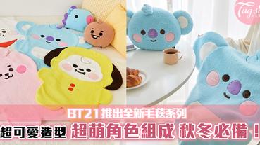 BT21推出全新毛毯系列!超可愛造型,超萌角色組成~秋冬必備哦!