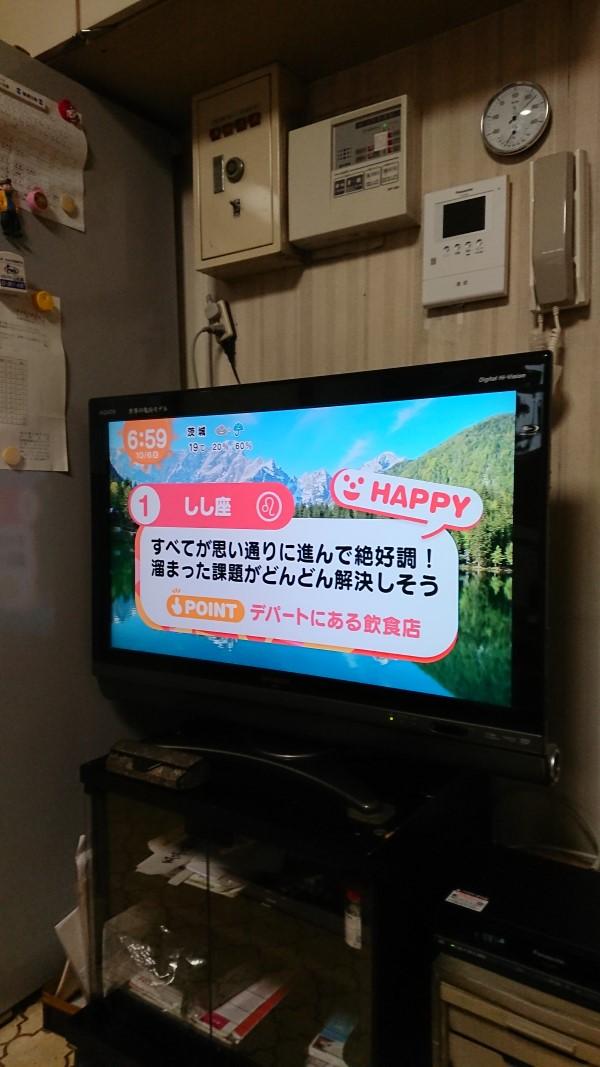 めざまし テレビ 占い 時間