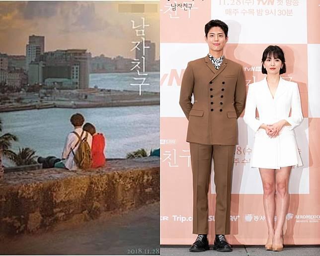 宋慧喬朴寶劍合作《男朋友》。ig