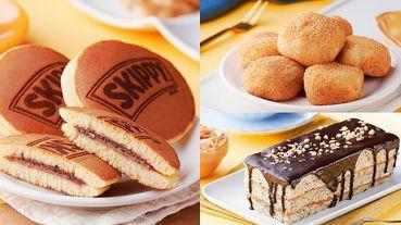 花生抹醬變甜點!《全聯X吉比花生SKIPPY》聯名快閃28天推出10款甜點~花生千層泡芙 、薄皮餐包、塩之麻糬超濃郁!