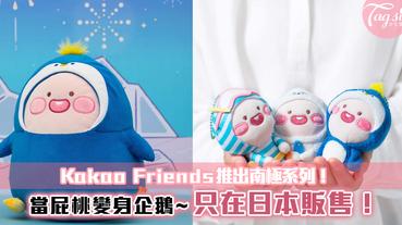 Kakao Friends推出南極系列!當屁桃變身企鵝~重點是只在日本販售!