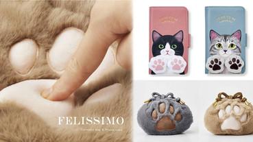 貓奴必備!felissimo推出「貓掌化妝包」&「貓掌手機殼」,還有軟軟的肉球超療癒~