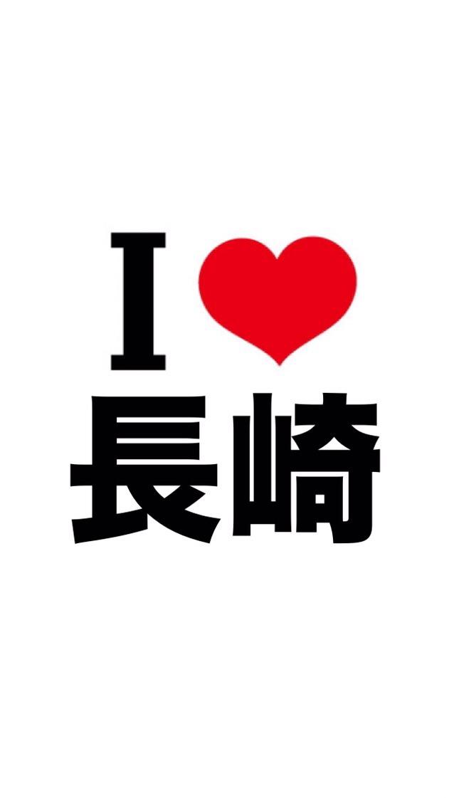 I LOVE 長崎