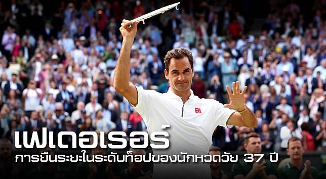 โรเจอร์ เฟเดอเรอร์ : เบื้องหลังการยืนระยะเล่นเทนนิสอาชีพระดับสูงสุดในวัย 37 ปี