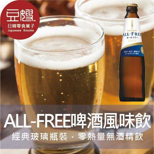 【即期良品】日本飲料 SUNTORY ALL-FREE無酒精麥芽啤酒風味飲(玻璃瓶)