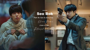 孔劉、朴寶劍合作電影《永生戰》12月上映!特務vs複製人,兩大男神夢幻組合年底必看