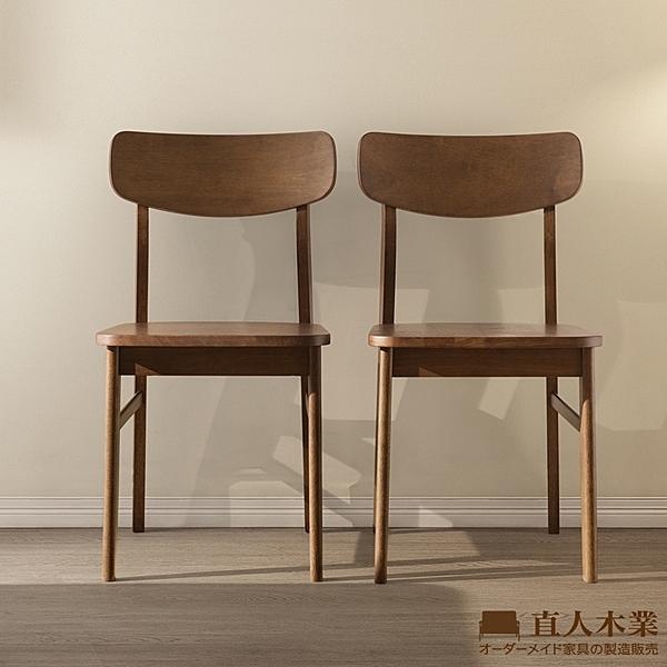 完全堅固木頭材質n自然優雅的木紋n極簡純粹的自然風格n日系簡約風格實木椅n相當堅固耐用