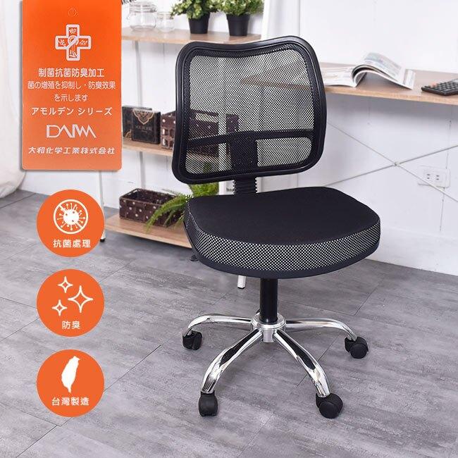 抗菌/防臭/電腦椅 Vitus 獨家日本大和抗菌防臭 鐵腳電腦椅/辦公椅【A09759】凱堡家居
