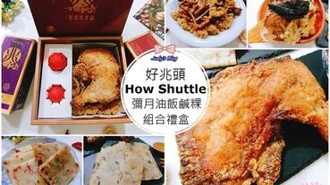 【宅配美食】好兆頭|彌月油飯禮盒|芋頭糕X港式臘味蘿蔔糕|純手工製作,傳承五十年的味道!