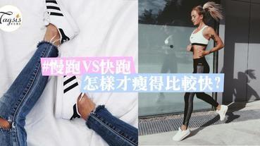 跑步減肥,到底快跑還是慢跑好?「跑步方案」因人而異,選擇適合自己的!