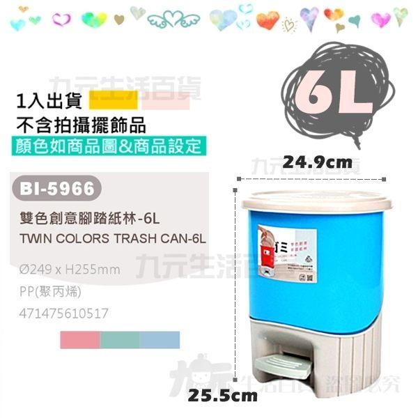 【九元生活百貨】翰庭 BI-5966 雙色創意腳踏垃圾桶/6L 掀蓋垃圾桶 分離式 提桶
