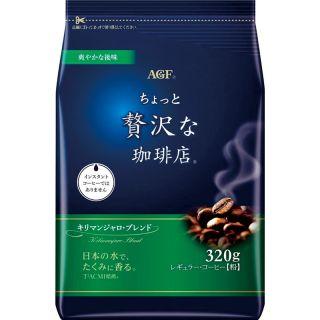 AGF マキシムちょっと贅沢な珈琲店レギュラーコーヒーキリマンジャロブレンド 320g