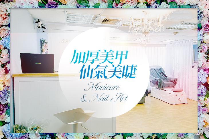 【桃園】M.H時尚美學 #GOMAJI吃喝玩樂券#電子票券#美甲