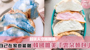 自己在家也能做!韓國超唯美「雲朵麵包」!超美天空漸層感~讓你心情變好!