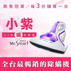 Mr.Smart小紫智能UV紫外線HEPA除蹣機吸塵器 庫