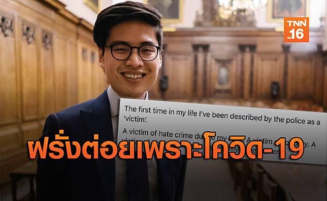 """สื่อนอกตีข่าว! """"หนุ่มไทย""""เจอฝรั่งต่อยจมูกหัก เหยียดแพร่ """"ไวรัสโควิด-19"""""""