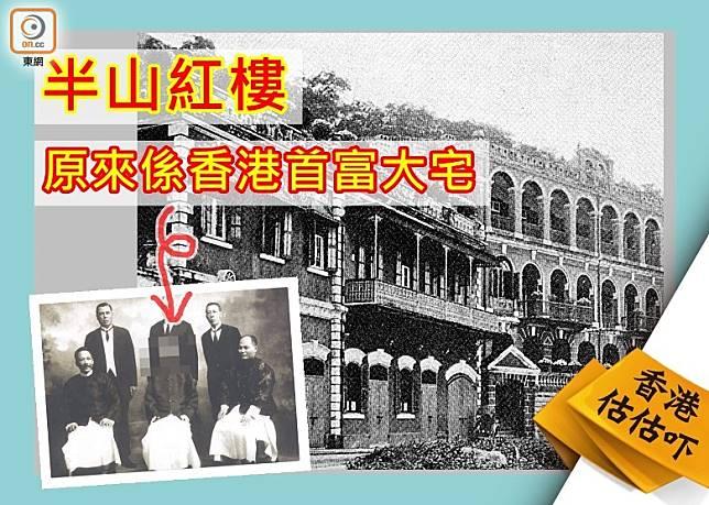 香港第一代首富係邊個?名字你一定聽過!他的大宅原來係半山!〈設計圖片〉