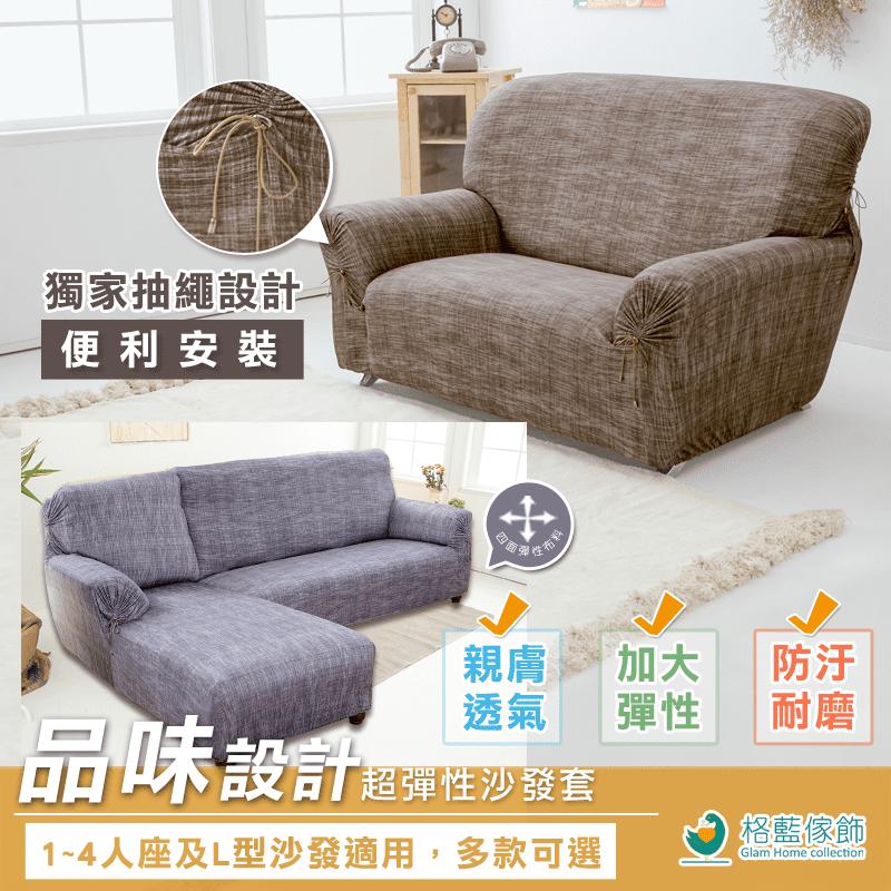 【格藍】品味設計彈性保潔沙發套,比一般布料散熱性快,久坐也不悶熱。專利拉繩設計,讓布料包覆沙發更服貼。沙發套布料一體成型,可以服貼包覆座椅,安裝快速又方便,拆換清洗更輕鬆。只要用少少的錢,就能大大改變