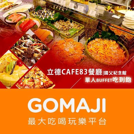 台北【立德cafe83餐廳(國父紀念館)】單人Buffet吃到飽