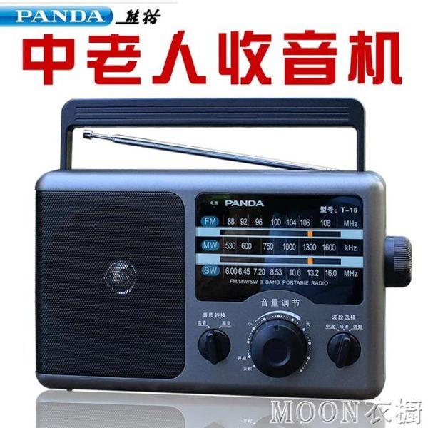 收音機 全波段便攜式老年人收音機廣播fm半導體調頻收音 moon衣櫥