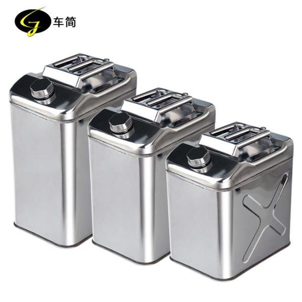 加厚304不銹鋼油桶汽油桶30升20升10L柴油壺加油桶裝油箱