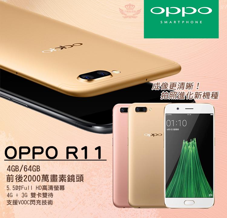 ☆手機批發網☆ OPPO R11 前後 2,000 萬畫素鏡頭 微縫天線 2.0 4G+3G雙卡雙待
