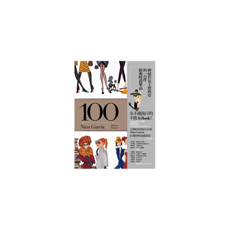商品資料 作者:妮娜.賈西亞 出版社:野人文化股份有限公司 出版日期:20110610 ISBN/ISSN:9789866158377 語言:繁體/中文 裝訂方式:平裝 頁數:312 原價:350 -