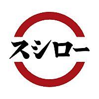 スシロー上田店